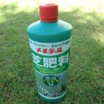 芝生に液体肥料メネデールを薄めて散布したが疲れた! 今度は散布が楽な粒状肥料にしたい