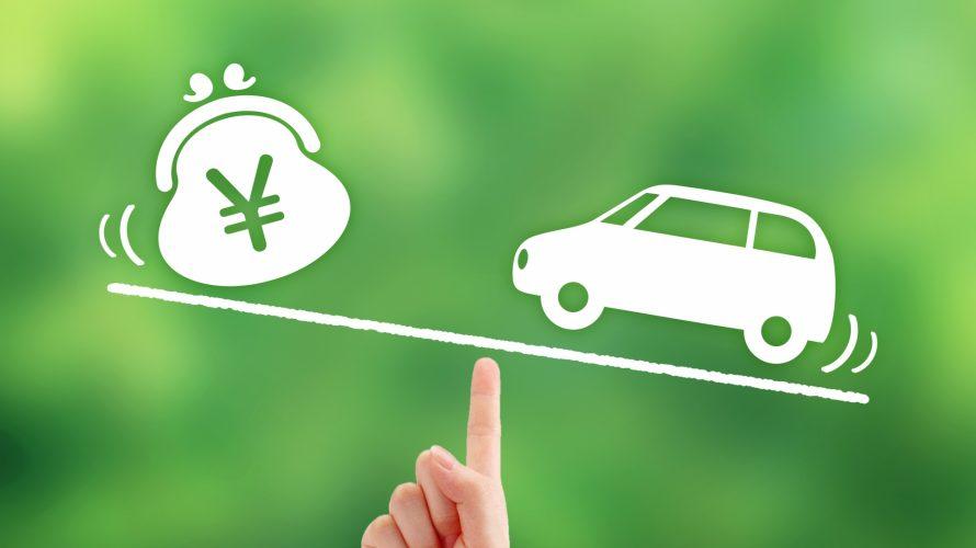 2019年もアクアの自動車保険料を節約したい、SBI損保が最も安い!
