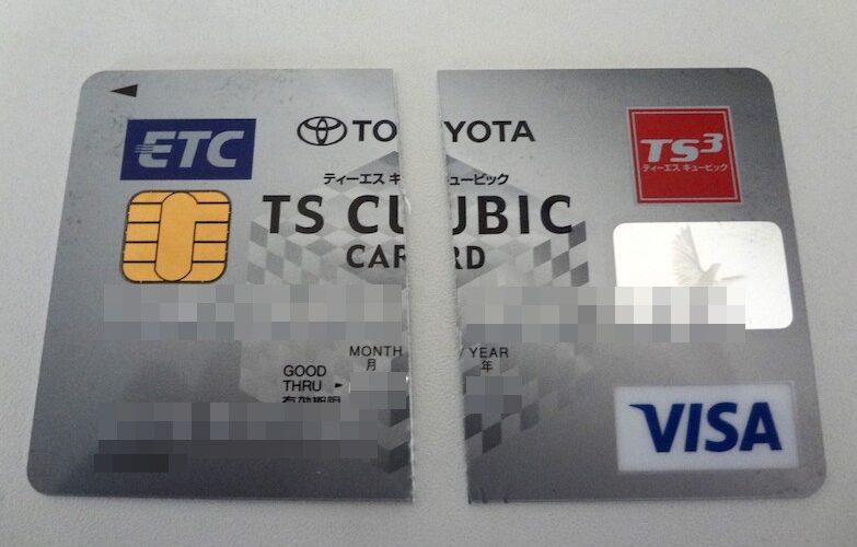 クレジットカードの解約前にしておくこと、TS CUBIC カードの解約では?