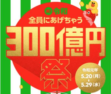 LINE Pay 全員にあげちゃう300億円祭で妻に1,000円送ったが笑顔で本人確認するもNGでした!