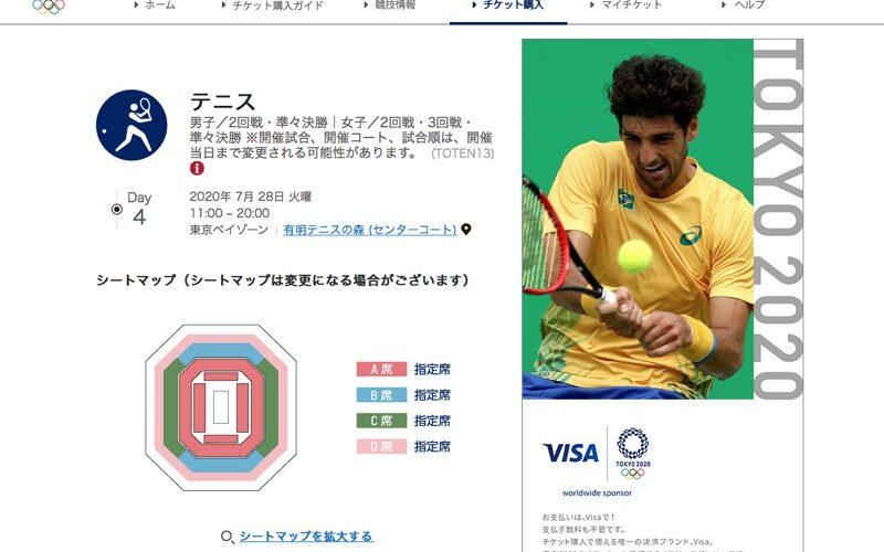 2019年5月10日 超混雑の中、2時間奮闘し!今度は東京2020オリンピックのテニスチケットの申込みができました