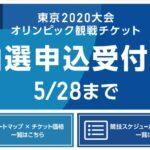 【速報】2019年5月9日 超混雑の中40分奮闘し!やっと東京2020オリンピック開会式のチケットの申込みができました