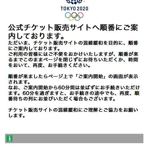 【速報】東京2020 オリンピックチケット抽選結果 落選?