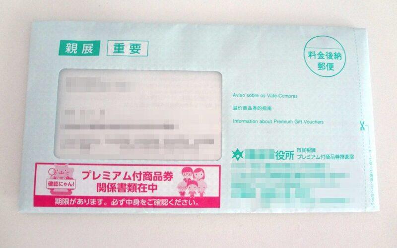 夫婦で1万円お得なプレミアム付商品券!我が家も対象!さっそく申し込み