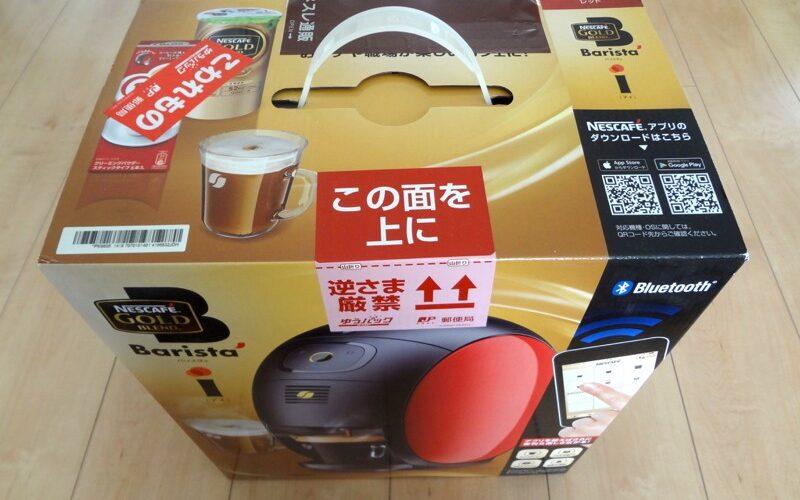 ネスレのコーヒーマシン 『バリスタ アイ』が到着!開封から1杯目のコーヒーが飲めるまで