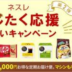 最大55,000円もお得!初めてネスレの定期便キャンペーン申込み、商品が多すぎて選ぶのが大変でした