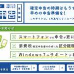 妻が受け取っている個人年金の源泉徴収3万円を取り戻したい!来年のスマホによる確定申告の準備完了