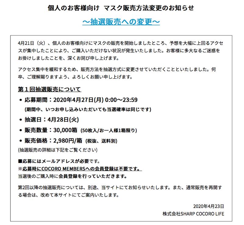 シャープのホームページから、「当社マスク抽選販売のお知らせ」ページ