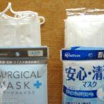 届いたアイリスのマスク【サージカルマスク】と【安心・清潔マスク】の使用感を比較しました