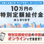 特別定額給付金1人10万円!5月8日に申請し5月27日に20万円振り込まれました