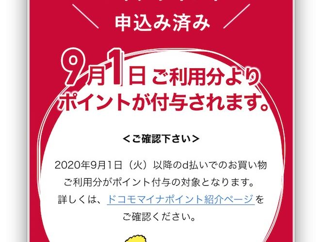 妻のスマホで使うd払い!マイナポイントに申込み完了、9月から2万円の買い物で7500円分お得