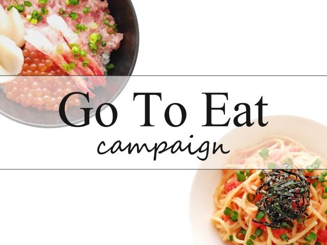 全国のGo To イート食事券の販売開始日、1回当り購入価格、購入方法の一覧