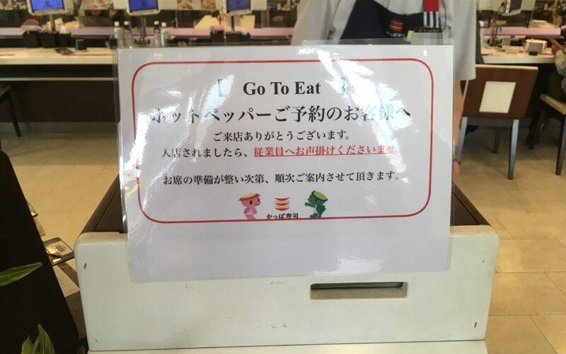 Go To イート予約と食事券のダブルで節約!かっぱ寿司をはじめて予約してみました