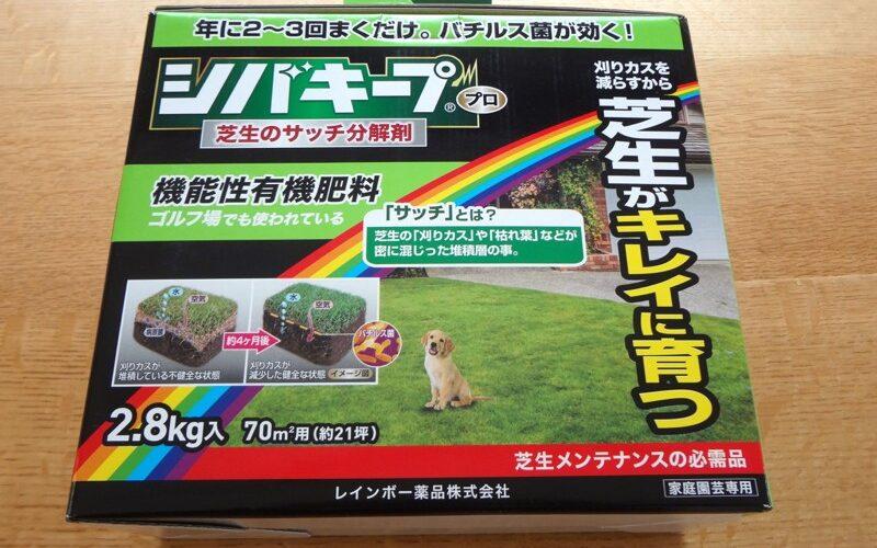 サッチ分解剤『シバキープPro』を使ってみた!さすがゴルフ場で使われている商品と同じ成分なのですごい